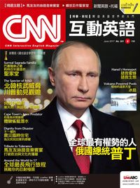 CNN互動英語 [第201期] [有聲書]:全球最有權勢的人 俄國總統普丁