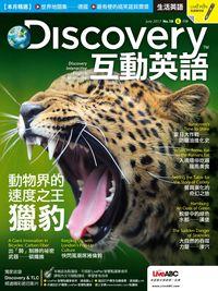 Discovery 互動英語 [第18期][有聲書]:動物界的速度之王 獵豹