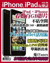 iPhone, iPad玩樂誌 [第46期]:iPad、iPhone 看數百GB影片 不佔空間 為路由器增設USB、網路硬碟