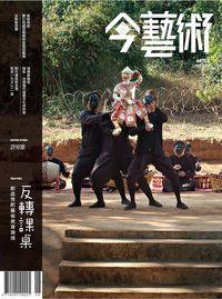 典藏今藝術 [第297期]:反轉課桌  創造性的藝術教育現場