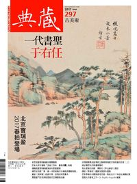 典藏古美術 [第297期]:一代書聖于右任
