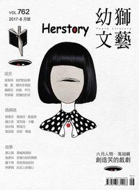 幼獅文藝 [第762期]:Herstory