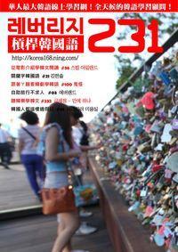 槓桿韓國語學習週刊 2017/05/31 [第231期] [有聲書]:從電影介紹學韓文閱讀  #36 스컬 아일랜드