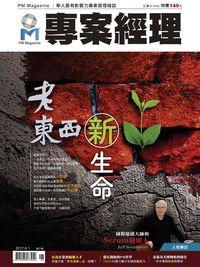 專案經理雜誌 [繁中版] [第33期]:老東西新生命