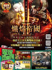 電玩双週刊 2017/05/28 [第213期]:熾焰帝國II