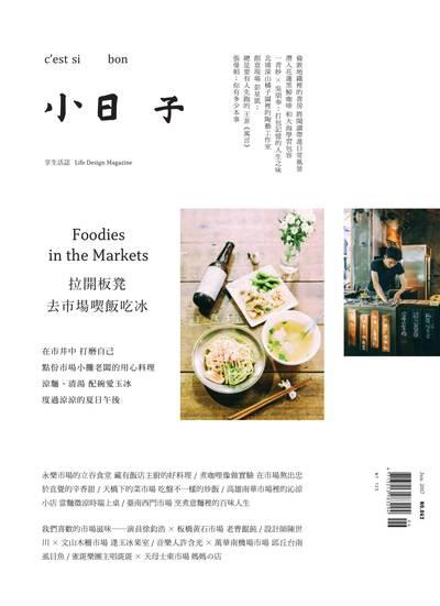 小日子享生活誌 [第62期]:拉開板凳 去市場喫飯吃冰 Foodies in the markets