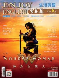 常春藤生活英語雜誌 [第169期] [有聲書]:神力女超人 Wonder woman