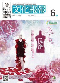 文化報報 [第218期] [2017年06月]:花YOUNG交鋒 纖維時尚設計展