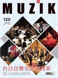 MUZIK古典樂刊 [第120期]:台日音樂交流東西軍