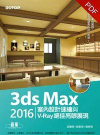 3ds Max 2016室內設計速繪與V-Ray絕佳亮眼展現