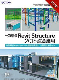 一次學會Revit Structure 2016綜合應用:完整解析Revit Structure鋼筋結構設計.繪圖與分析方法