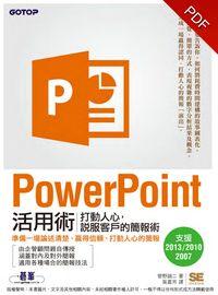 PowerPoint活用術:打動人心, 說服客戶的簡報術