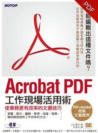 Acrobat PDF工作現場活用術