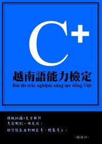 越南語能力檢定C+
