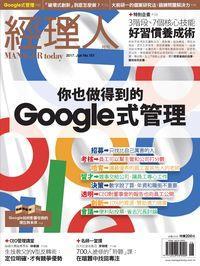 經理人 [第151期]:你也做得到的Google式管理