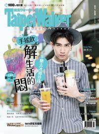 Taipei Walker [第242期]:手搖飲 半糖去冰加珍珠 解生活的悶