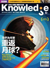BBC知識 Knowledge