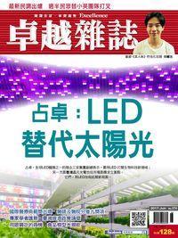 卓越雜誌 [第374期]:占卓 LED 替代太陽光
