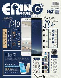 eRing 手機玩樂誌 [Vol. 162]:SAMSUNG Galaxy S8+