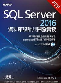 SQL Server 2016資料庫設計與開發實務