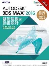 Autodesk 3ds Max 2016基礎建模與動畫設計:含3dx Max 2016認證模擬與解題