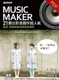 Music Maker 21數位影音創作超人氣:配音、配樂與音效超強全應用
