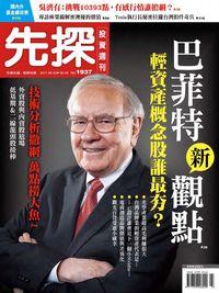 先探投資週刊 2017/06/02 [第1937期]:巴菲特新觀點