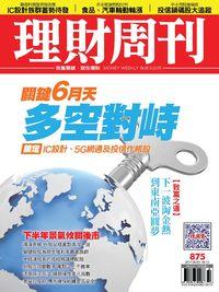 理財周刊 2017/06/02 [第875期]:關鍵6月天 多空對峙