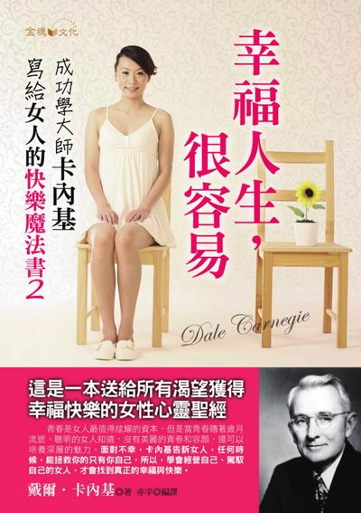 幸福人生, 很容易:成功學大師卡內基寫給女人的快樂魔法書. 2