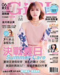 Girl愛女生 [第196期]:決戰夏日 Summer Care