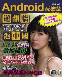Android 玩樂誌 [第83期]:逆翻牆VPN返中國