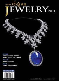 珠寶商情 [第64期]
