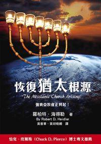 恢復猶太根源