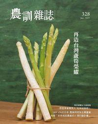 農訓雜誌 [第328期]:再造台灣蘆筍榮耀