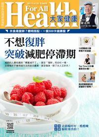 大家健康雜誌 [第360期]:不想復胖 突破減肥停滯期
