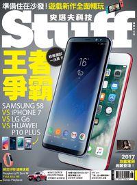 Stuff 史塔夫科技 [第161期]:王者爭霸 SAMSUNGS8 VS iPHONE 7 VS LG G6 VS HUAWEI P10 PLUS