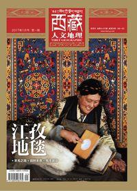 西藏人文地理 [總第76期]:江孜地毯