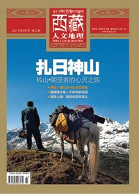 西藏人文地理 [總第77期]:扎日神山