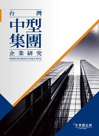 台灣中型集團企業研究. 2017