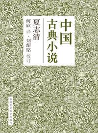 中國古典小說