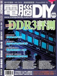 電腦DIY [第175期]:DDR3評測
