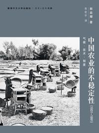 中國農業的不穩定性(1931–1991):氣候、技術、制度