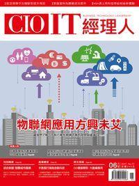 CIO IT經理人 [第72期]:物聯網應用方興未艾