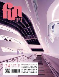 放築塾代誌 [第24期]:WU  Campus  走進一本建築雜誌裡