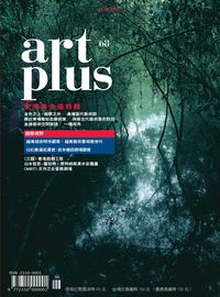 art plus (Taiwan) [第68期]:柬埔寨金邊特輯