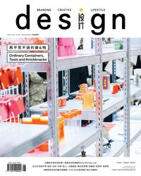 Design設計 [中英國際版] [第195期]:再平常不過的器&物