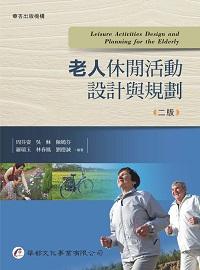 老人休閒活動設計與規劃