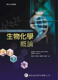 生物化學概論