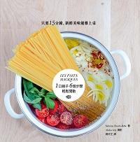 一鍋搞定義大利麵:只要15分鐘, 新鮮美味優雅上桌