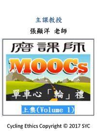單車心「輪」禮. 上集(Volume 1)